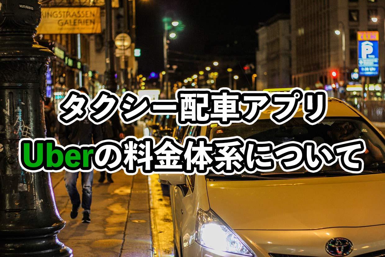 ウーバータクシーの料金体系について徹底解説!
