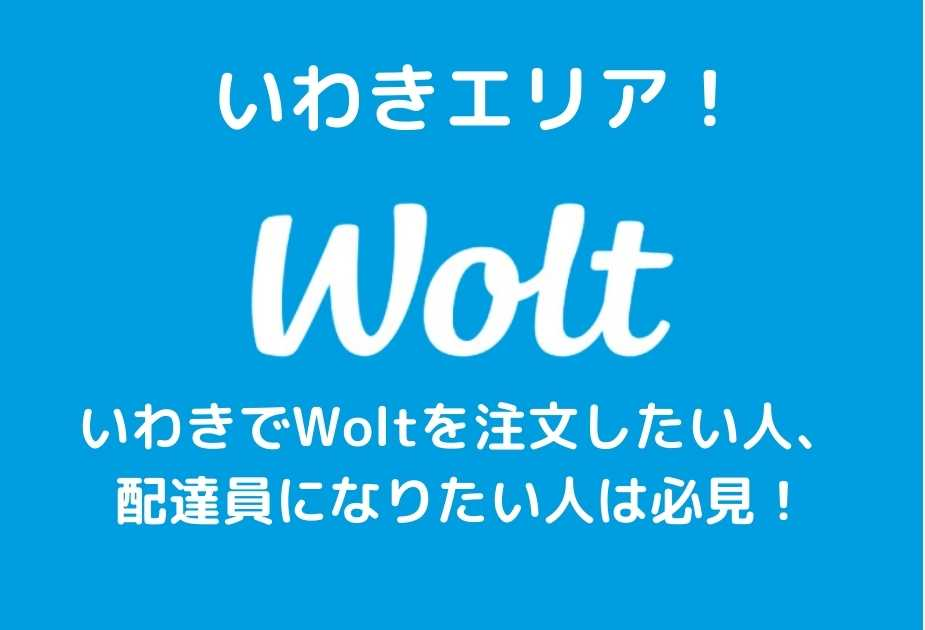 woltいわきエリア