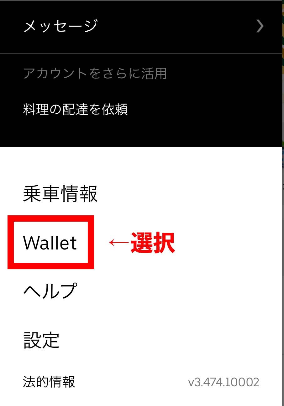 Walletを選択