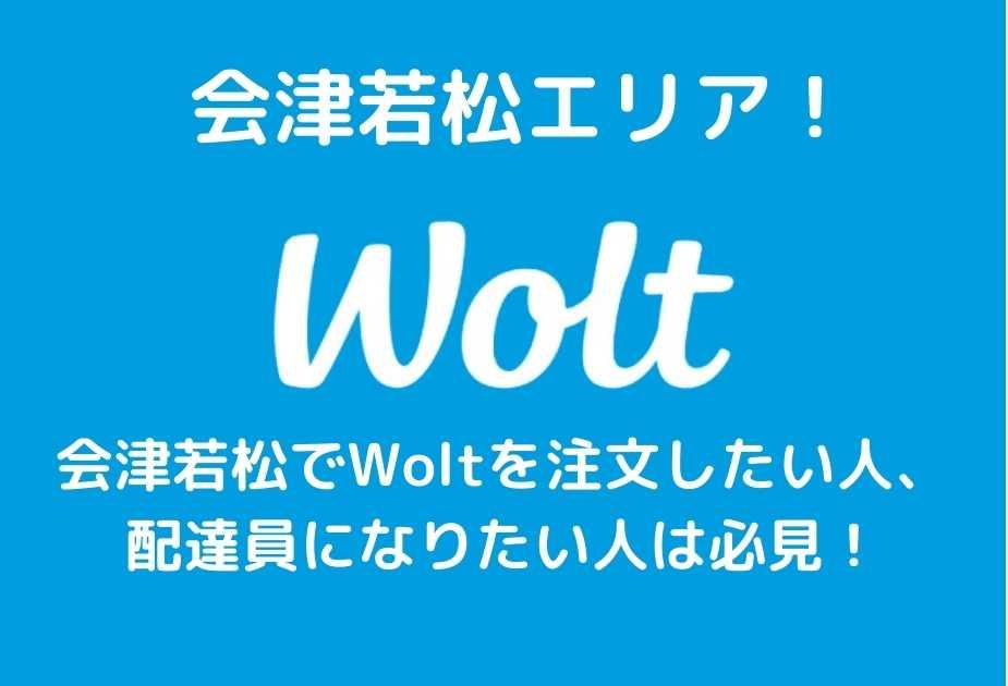 wolt会津若松エリア