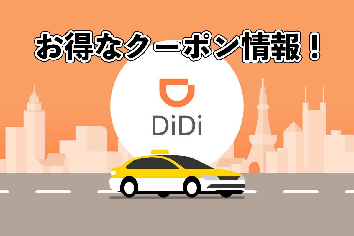 didiタクシーの初回クーポンと紹介クーポンをもらう方法!