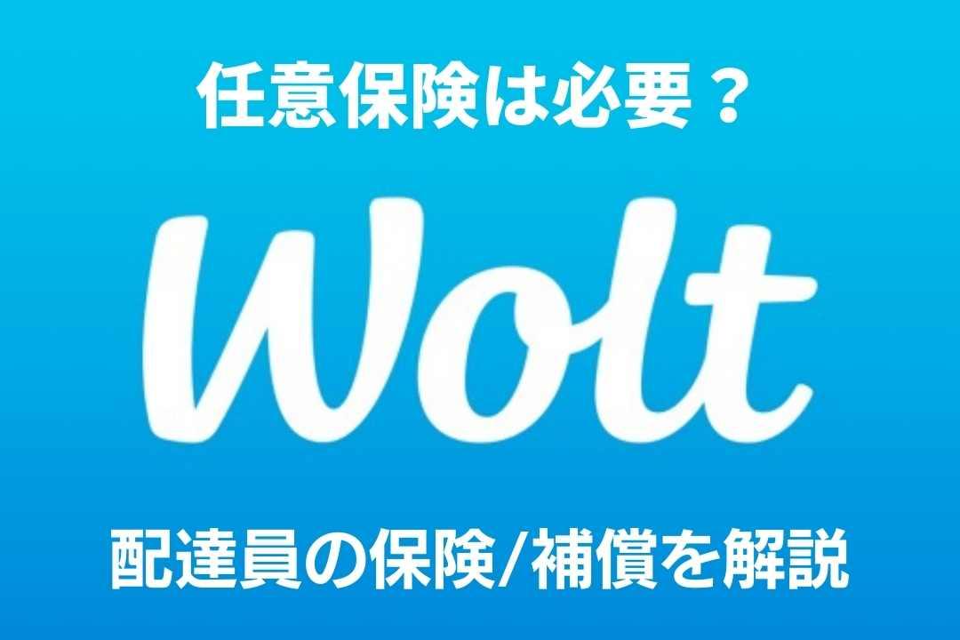 Wolt配達員の事故が起きた時の保険/補償