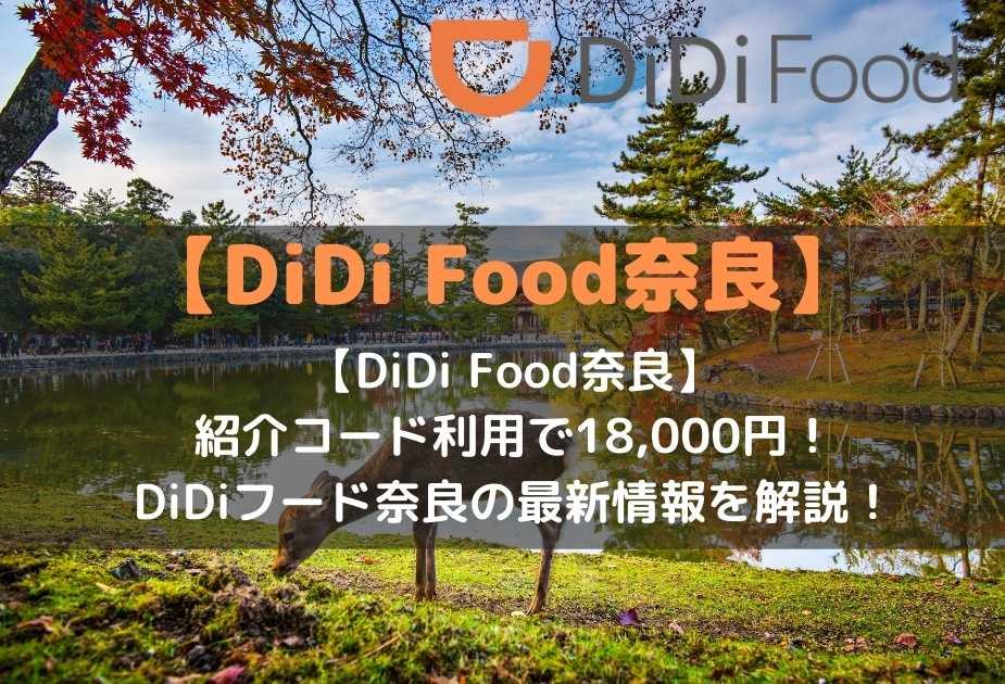 DiDiフード奈良エリア-アイキャッチ画像