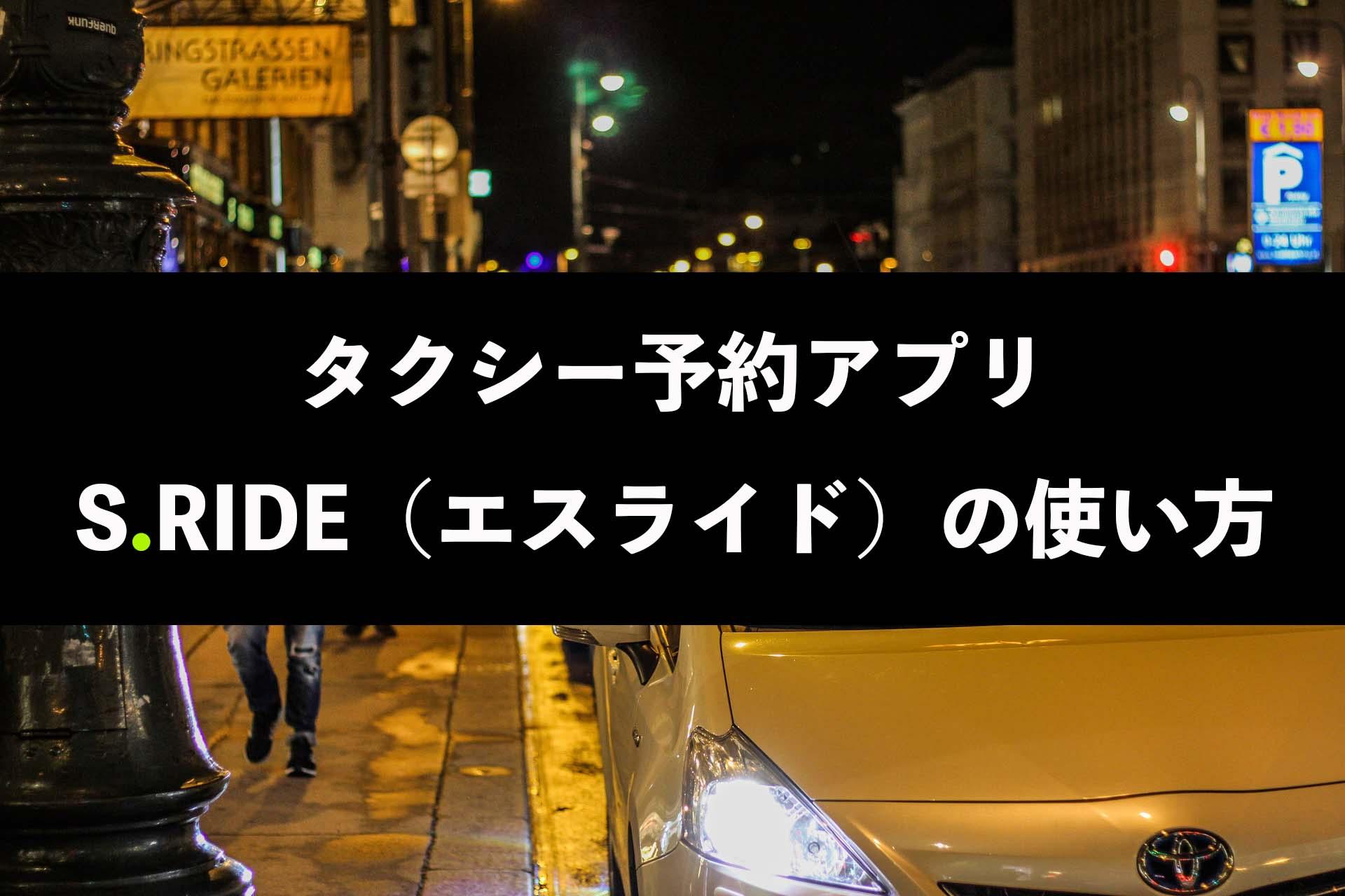 タクシー予約アプリ S.RIDE(エスライド)の使い方!