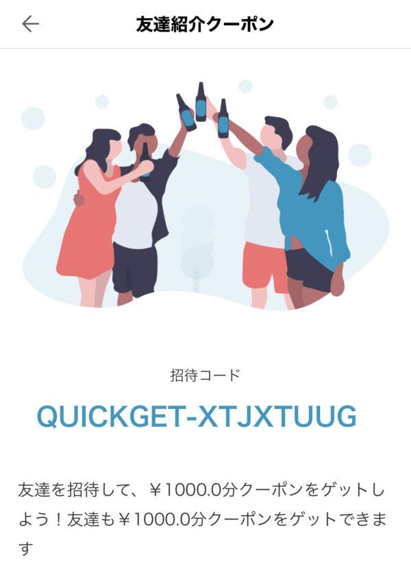 quickgetの友達紹介クーポン